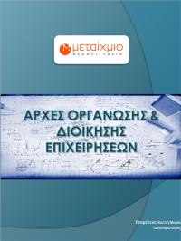 Αρχές Οργάνωσης και Διοίκηση Επιχειρήσεων Γ Λυκείου Τεχνολογικής Κατεύθυνσης
