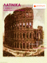 Λατινικά Γ Λυκείου Θεωρητικής Κατεύθυνσης