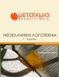 Νεοελληνική Λογοτεχνία Γ Λυκείου Θεωρητικής Κατεύθυνσης