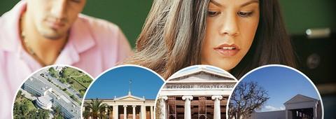 Η λίστα με τα καλύτερα ελληνικά πανεπιστήμια