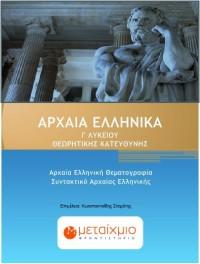 Αρχαία Ελληνικά Γ Λυκείου Θεωρητικής Κατεύθυνσης
