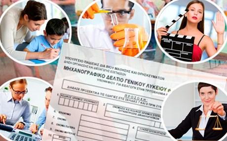 Μηχανογραφικό: Αναλυτική αξιολόγηση επαγγελμάτων, σχολών και καριέρας – ΕΚΠΑΙΔΕΥΣΗ – news.gr
