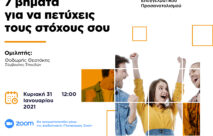Webinar επαγγελματικού προσατολισμού Κυριακή 31/1/21